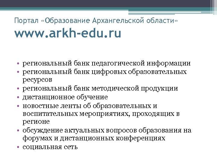 Портал «Образование Архангельской области» www. arkh-edu. ru • региональный банк педагогической информации • региональный