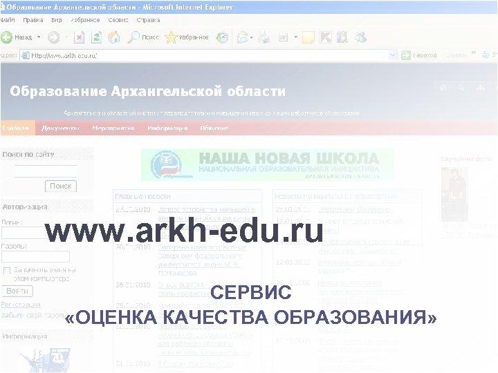 www. arkh-edu. ru СЕРВИС «ОЦЕНКА КАЧЕСТВА ОБРАЗОВАНИЯ»
