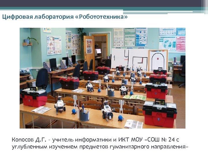 Цифровая лаборатория «Робототехника» Копосов Д. Г. – учитель информатики и ИКТ МОУ «СОШ №