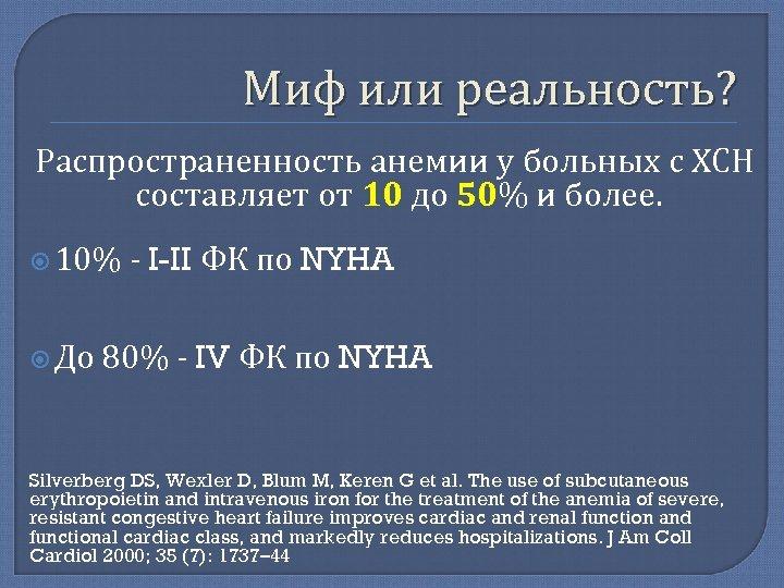 Миф или реальность? Распространенность анемии у больных с ХСН составляет от 10 до 50%