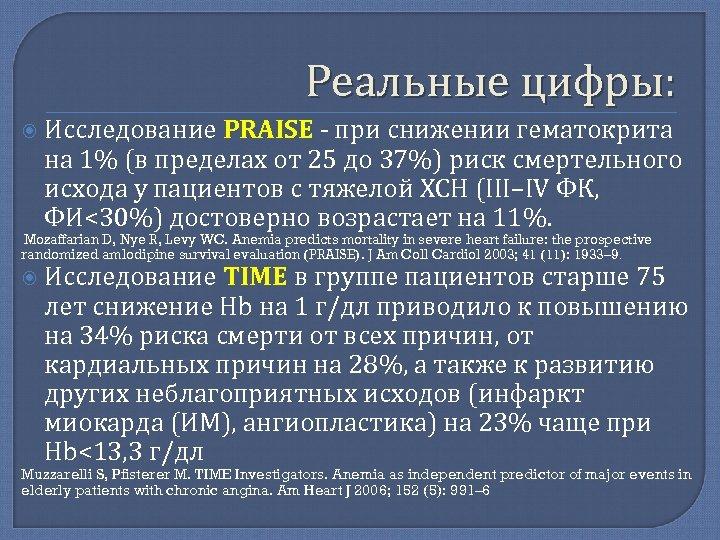Реальные цифры: Исследование PRAISE - при снижении гематокрита на 1% (в пределах от 25