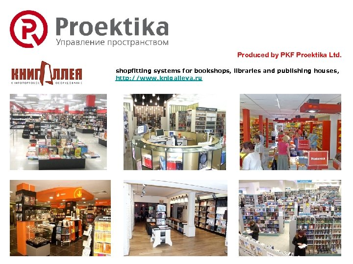 Produced by PKF Proektika Ltd. shopfitting systems for bookshops, libraries and publishing houses, http: