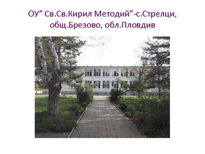 """ОУ"""" Св. Кирил Методий""""-с. Стрелци, общ. Брезово, обл. Пловдив"""