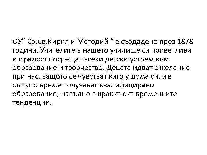 """ОУ"""" Св. Кирил и Методий """" е създадено през 1878 година. Учителите в нашето"""