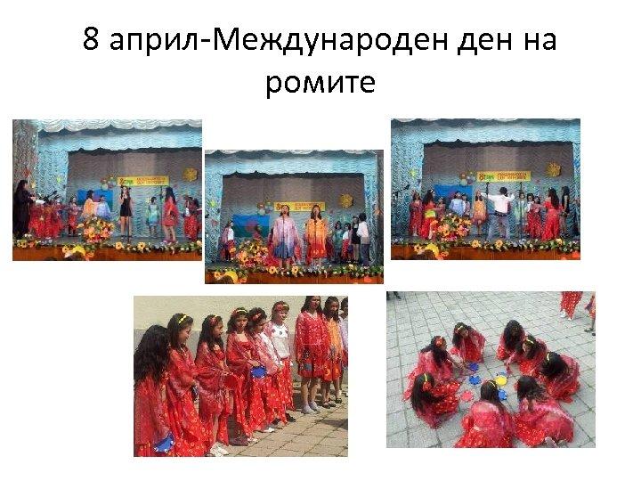 8 април-Международен на ромите