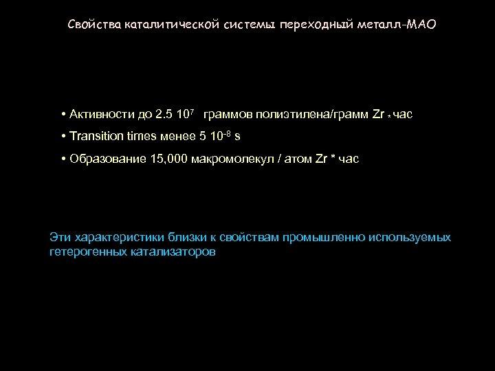 Свойства каталитической системы переходный металл-МАО • Активности до 2. 5 107 граммов полиэтилена/грамм Zr