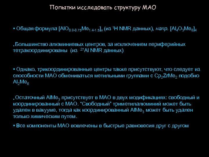 Попытки исследовать структуру МАО • Общая формула [Al. O 0. 8 -0. 75 Me