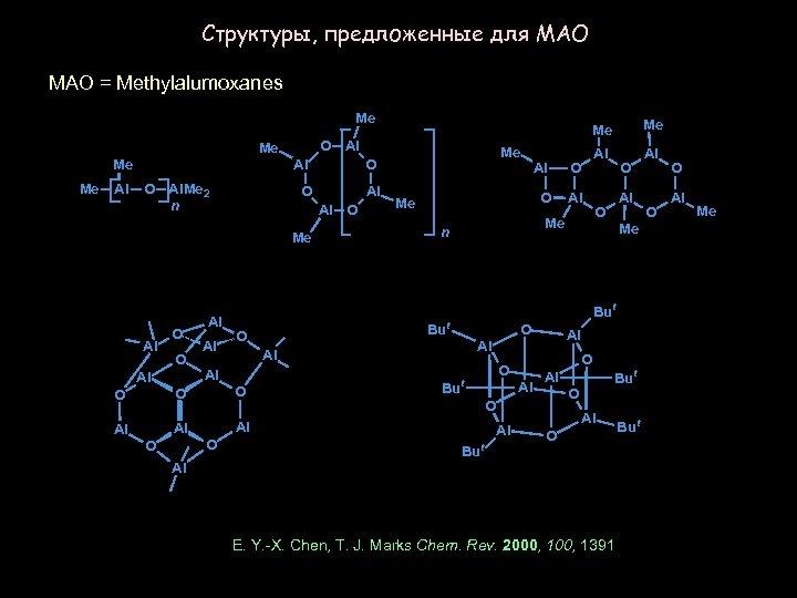 Структуры, предложенные для MAO = Methylalumoxanes Me O Al Me Al O Al. Me