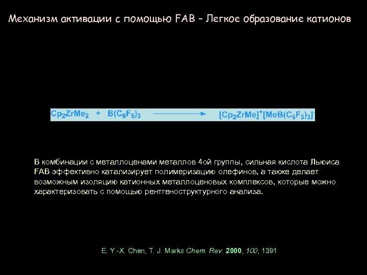 Механизм активации с помощью FAB – Легкое образование катионов В комбинации с металлоценами металлов