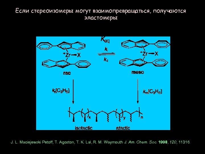 Если стереоизомеры могут взаимопревращаться, получаются эластомеры J. L. Maciejewski Petoff, T. Agoston, T. K.