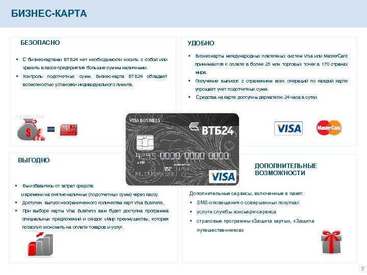 БИЗНЕС-КАРТА БЕЗОПАСНО § С бизнес-картами ВТБ 24 нет необходимости носить с собой или хранить
