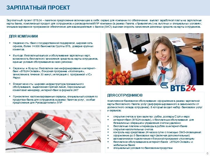 ЗАРПЛАТНЫЙ ПРОЕКТ Зарплатный проект ВТБ 24 – пакетное предложение включающее в себя: сервис для