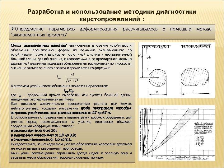 Разработка и использование методики диагностики карстопроявлений : ØОпределение параметров