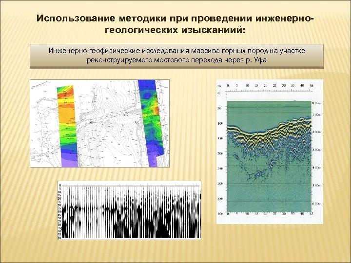 Использование методики проведении инженерногеологических изысканиий: Инженерно-геофизические исследования массива горных пород на участке реконструируемого мостового