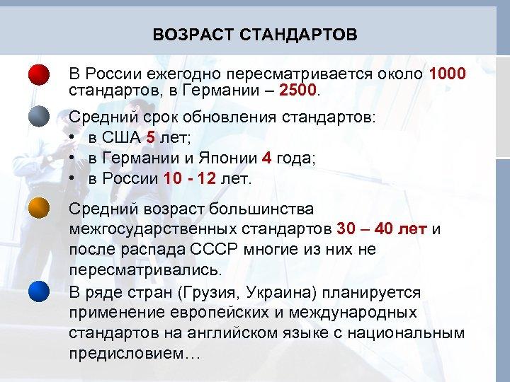 ВОЗРАСТ СТАНДАРТОВ В России ежегодно пересматривается около 1000 стандартов, в Германии – 2500. Средний