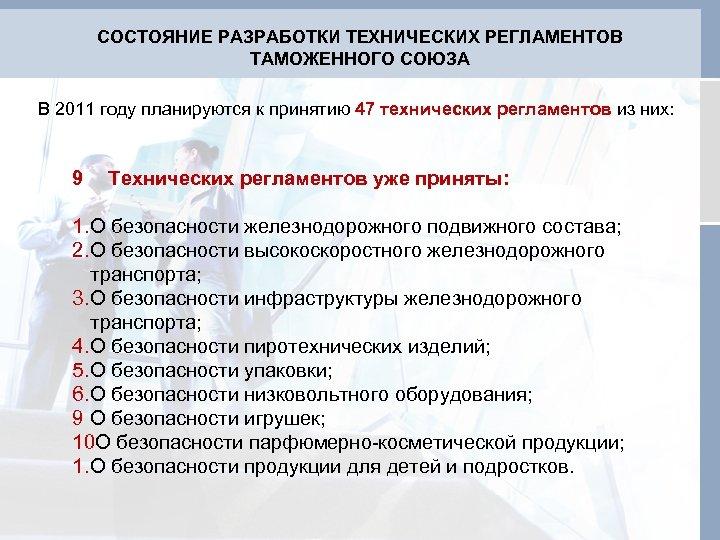 СОСТОЯНИЕ РАЗРАБОТКИ ТЕХНИЧЕСКИХ РЕГЛАМЕНТОВ ТАМОЖЕННОГО СОЮЗА В 2011 году планируются к принятию 47 технических