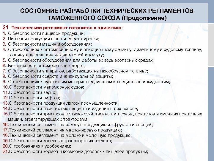 СОСТОЯНИЕ РАЗРАБОТКИ ТЕХНИЧЕСКИХ РЕГЛАМЕНТОВ ТАМОЖЕННОГО СОЮЗА (Продолжение) 21 Технический регламент готовится к принятию: 1.