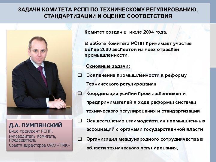 ЗАДАЧИ КОМИТЕТА РСПП ПО ТЕХНИЧЕСКОМУ РЕГУЛИРОВАНИЮ, СТАНДАРТИЗАЦИИ И ОЦЕНКЕ СООТВЕТСТВИЯ Комитет создан в июле