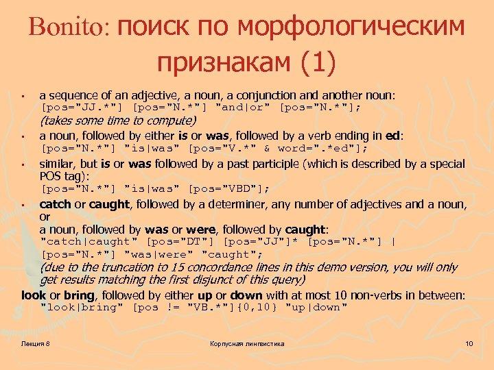 Bonito: поиск по морфологическим признакам (1) • • a sequence of an adjective, a