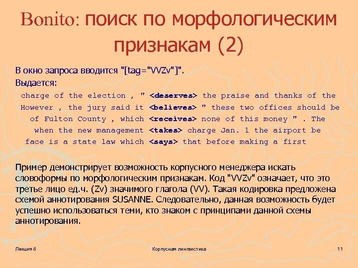 Bonito: поиск по морфологическим признакам (2) В окно запроса вводится