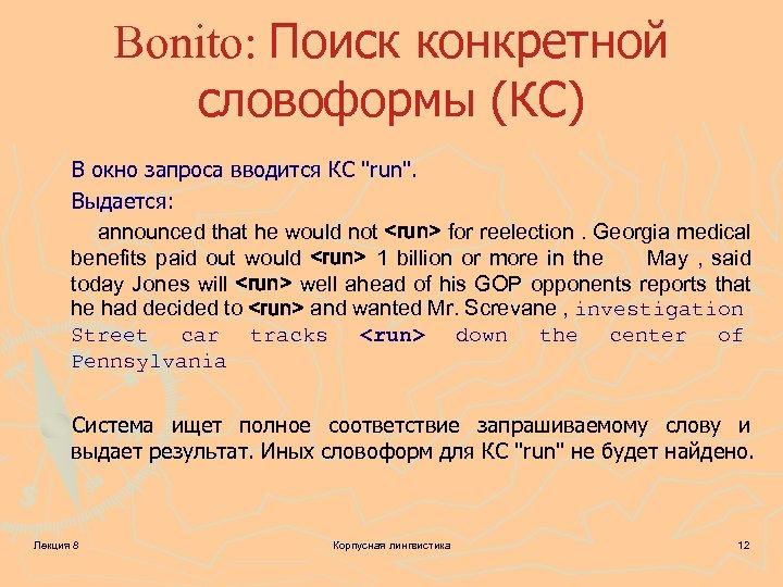Bonito: Поиск конкретной словоформы (КС) В окно запроса вводится КС