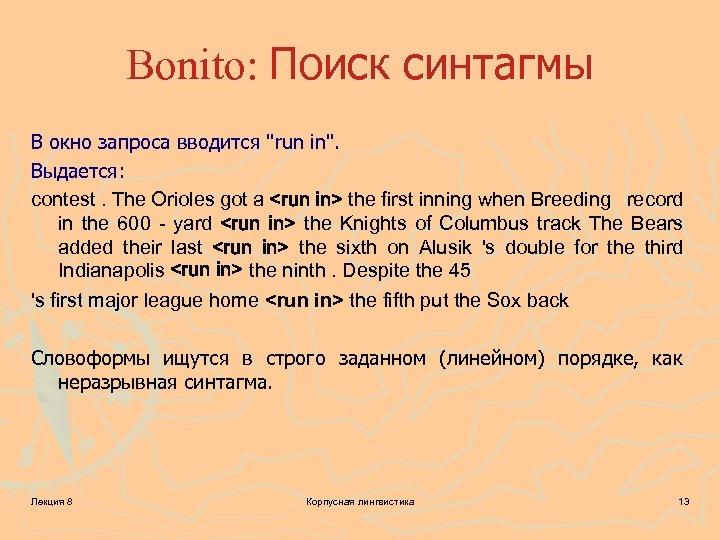 Bonito: Поиск синтагмы В окно запроса вводится