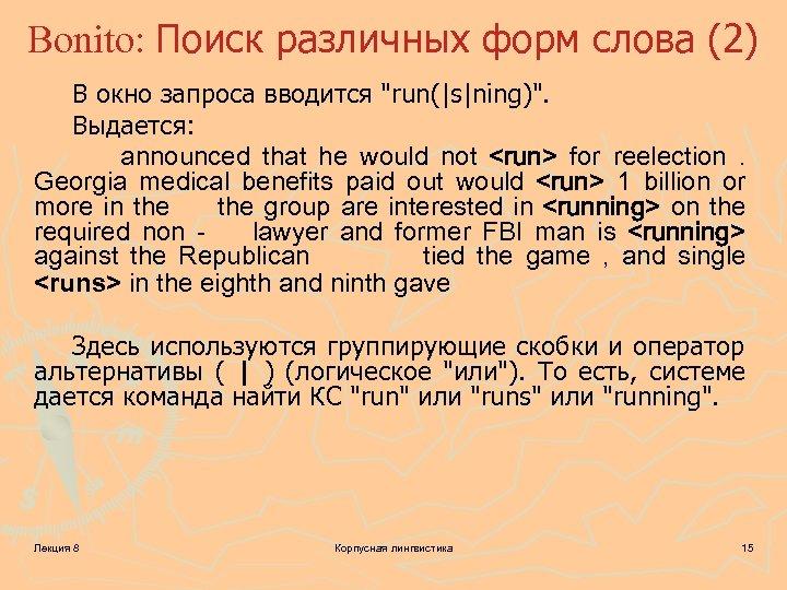 Bonito: Поиск различных форм слова (2) В окно запроса вводится