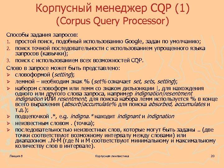 Корпусный менеджер CQP (1) (Corpus Query Processor) Способы задания запросов: 1. простой поиск, подобный
