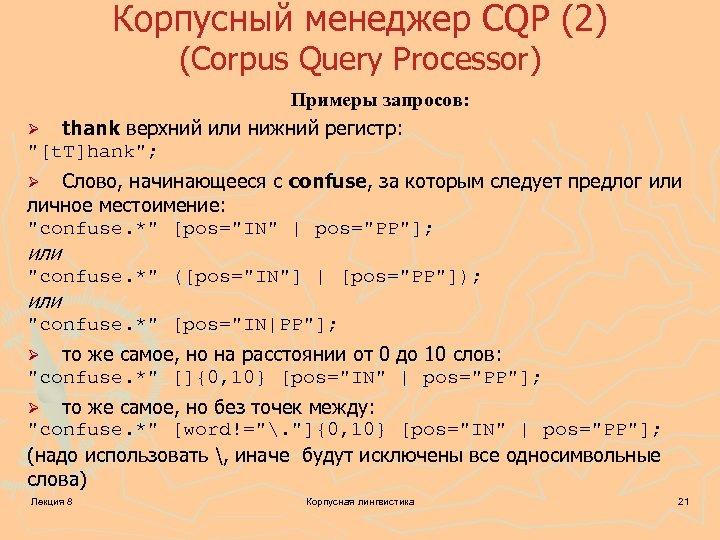 Корпусный менеджер CQP (2) (Corpus Query Processor) Примеры запросов: Ø thank верхний или нижний