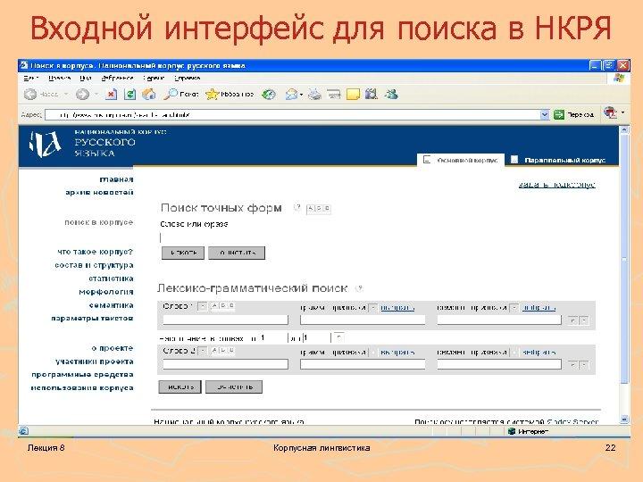 Входной интерфейс для поиска в НКРЯ Лекция 8 Корпусная лингвистика 22