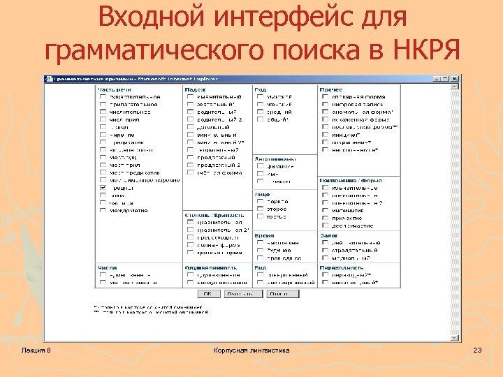 Входной интерфейс для грамматического поиска в НКРЯ Лекция 8 Корпусная лингвистика 23