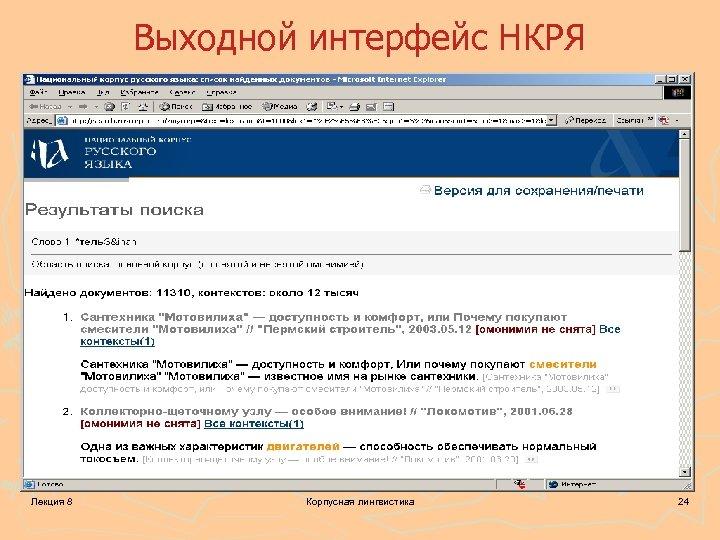 Выходной интерфейс НКРЯ Лекция 8 Корпусная лингвистика 24