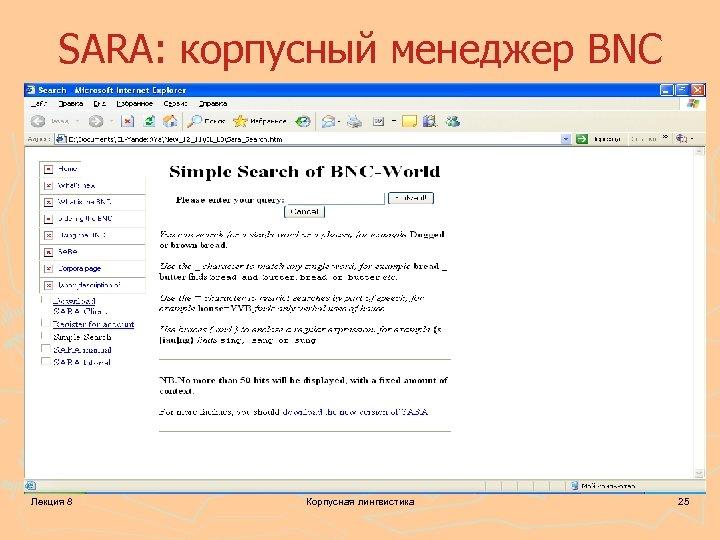 SARA: корпусный менеджер BNC Лекция 8 Корпусная лингвистика 25