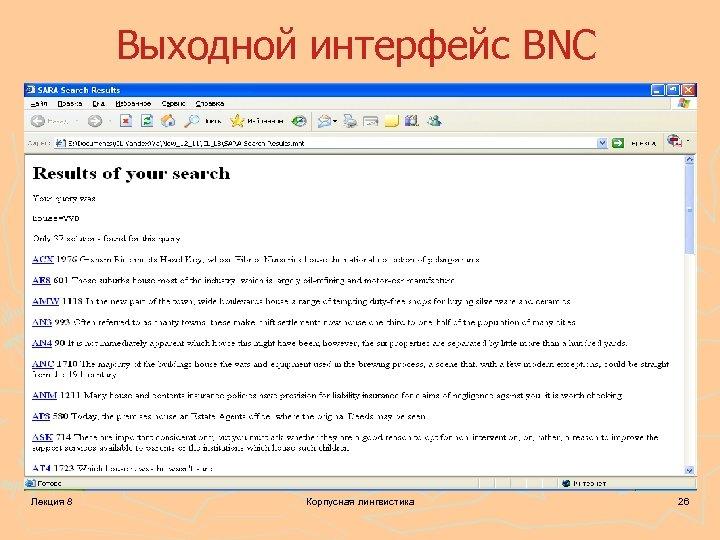 Выходной интерфейс BNC Лекция 8 Корпусная лингвистика 26