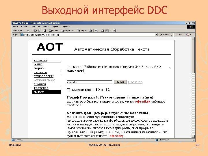 Выходной интерфейс DDC Лекция 8 Корпусная лингвистика 28