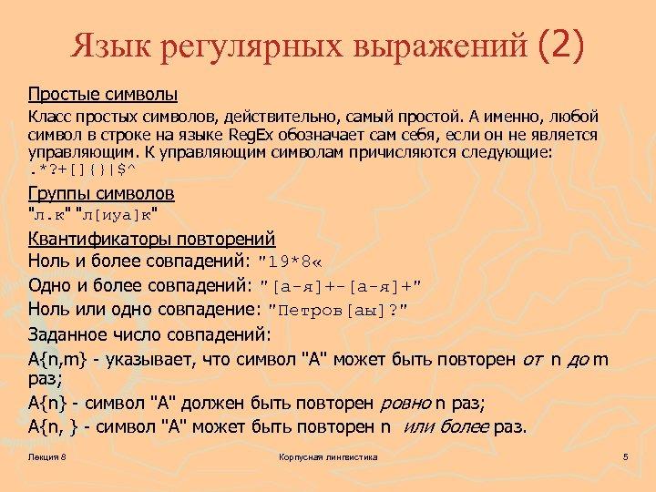 Язык регулярных выражений (2) Простые символы Класс простых символов, действительно, самый простой. А именно,