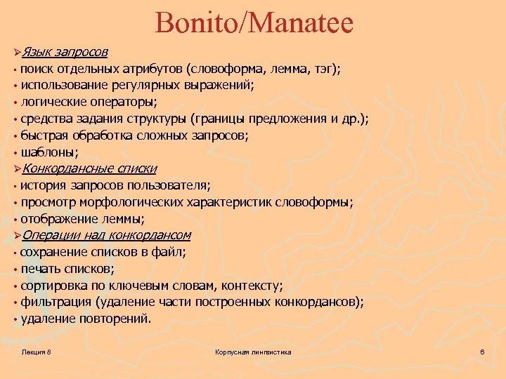 Bonito/Manatee ØЯзык запросов • поиск отдельных атрибутов (словоформа, лемма, тэг); • использование регулярных выражений;