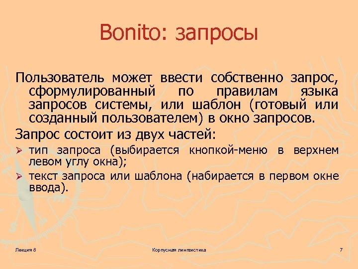 Bonito: запросы Пользователь может ввести собственно запрос, сформулированный по правилам языка запросов системы, или