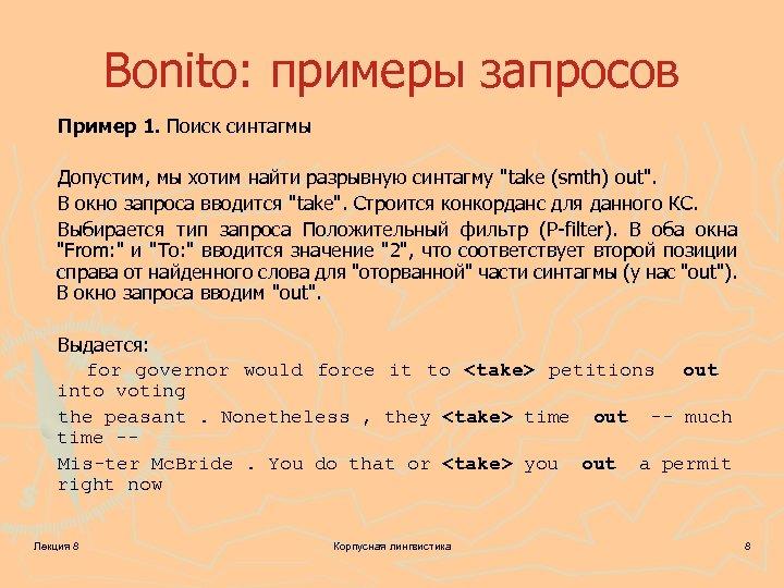 Bonito: примеры запросов Пример 1. Поиск синтагмы Допустим, мы хотим найти разрывную синтагму