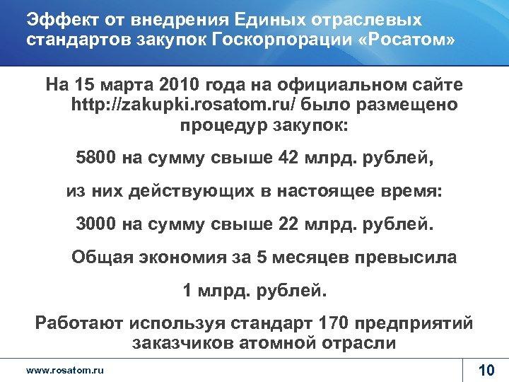 Эффект от внедрения Единых отраслевых стандартов закупок Госкорпорации «Росатом» На 15 марта 2010 года