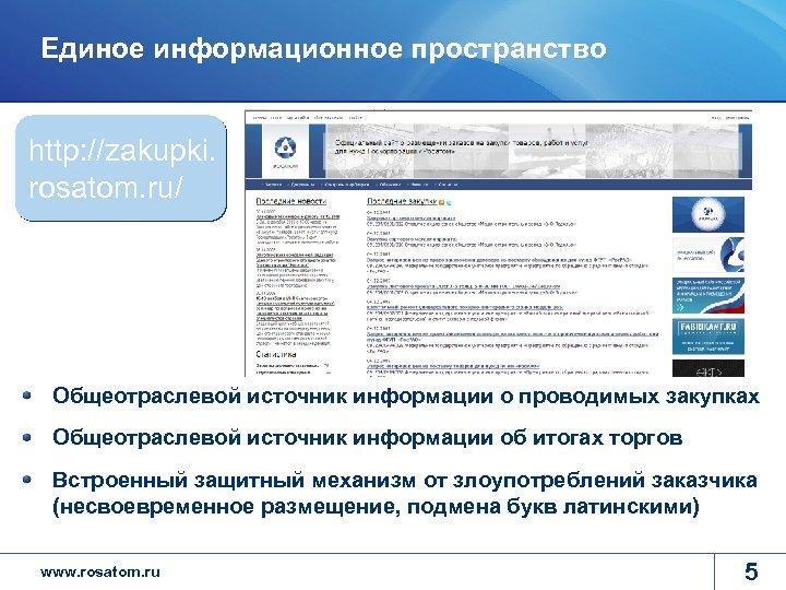 Единое информационное пространство http: //zakupki. rosatom. ru/ Общеотраслевой источник информации о проводимых закупках Общеотраслевой