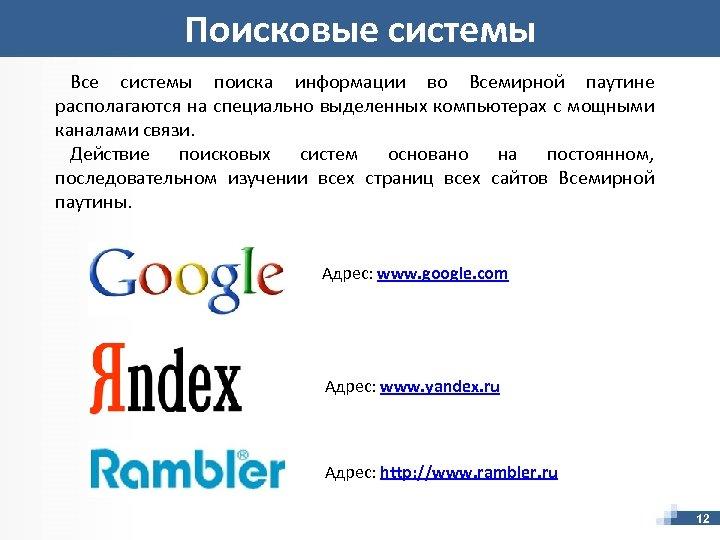 Поисковые системы Все системы поиска информации во Всемирной паутине располагаются на специально выделенных компьютерах