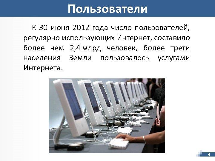 Пользователи К 30 июня 2012 года число пользователей, регулярно использующих Интернет, составило более чем