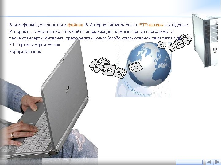 Вся информация хранится в файлах. В Интернет их множество. FTP-архивы – кладовые файлах Интернета,