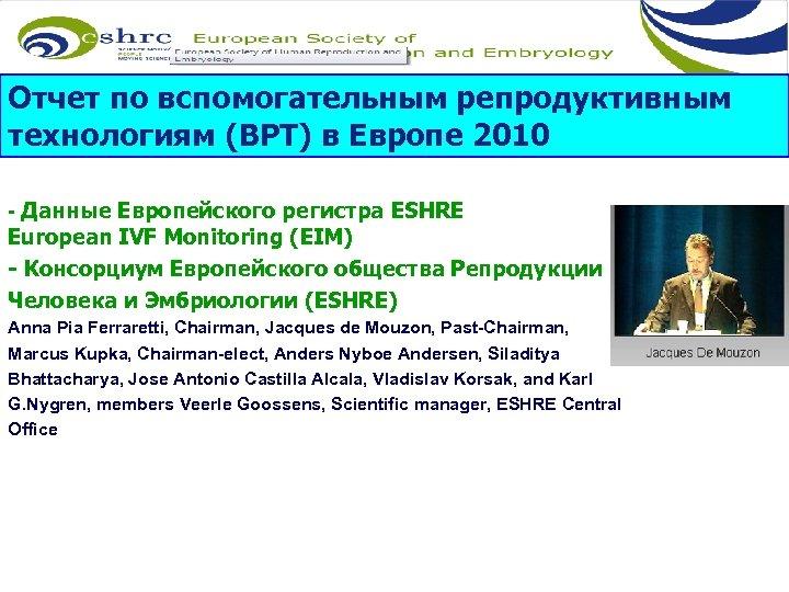 Отчет по вспомогательным репродуктивным технологиям (ВРТ) в Европе 2010 - Данные Европейского регистра ESHRE