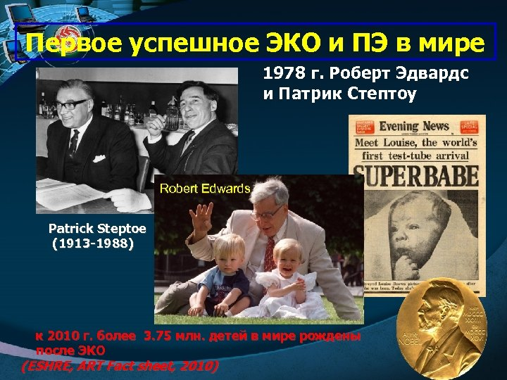 Первое успешное ЭКО и ПЭ в мире 1978 г. Роберт Эдвардс и Патрик Стептоу