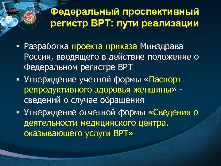 Федеральный проспективный регистр ВРТ: пути реализации § Разработка проекта приказа Минздрава России, вводящего в