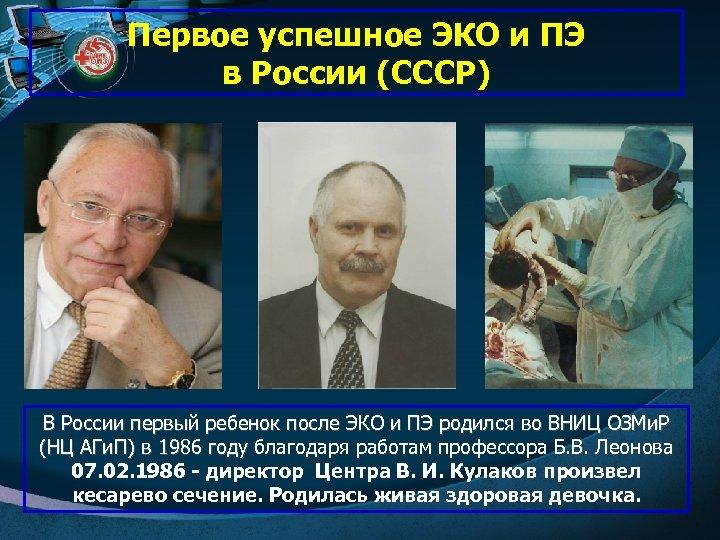 Первое успешное ЭКО и ПЭ в России (СССР) В России первый ребенок после ЭКО