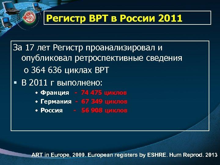 Регистр ВРТ в России 2011 За 17 лет Регистр проанализировал и опубликовал ретроспективные сведения