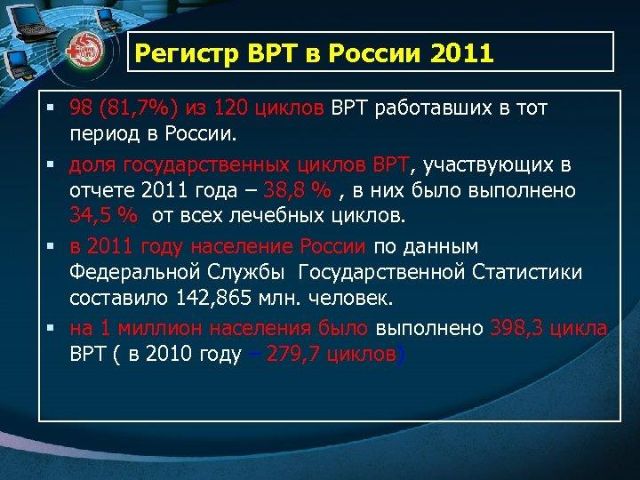 Регистр ВРТ в России 2011 § 98 (81, 7%) из 120 циклов ВРТ работавших